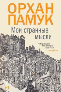 Orhan_Pamuk__Moi_strannye_mysli (1)